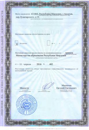 Лицензия 2016 2
